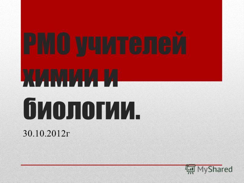 РМО учителей химии и биологии. 30.10.2012г