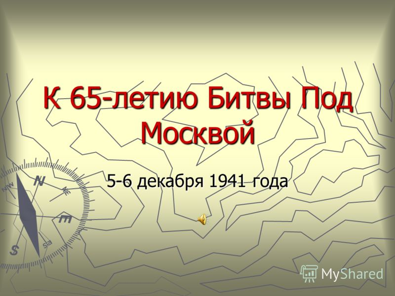 К 65-летию Битвы Под Москвой 5-6 декабря 1941 года