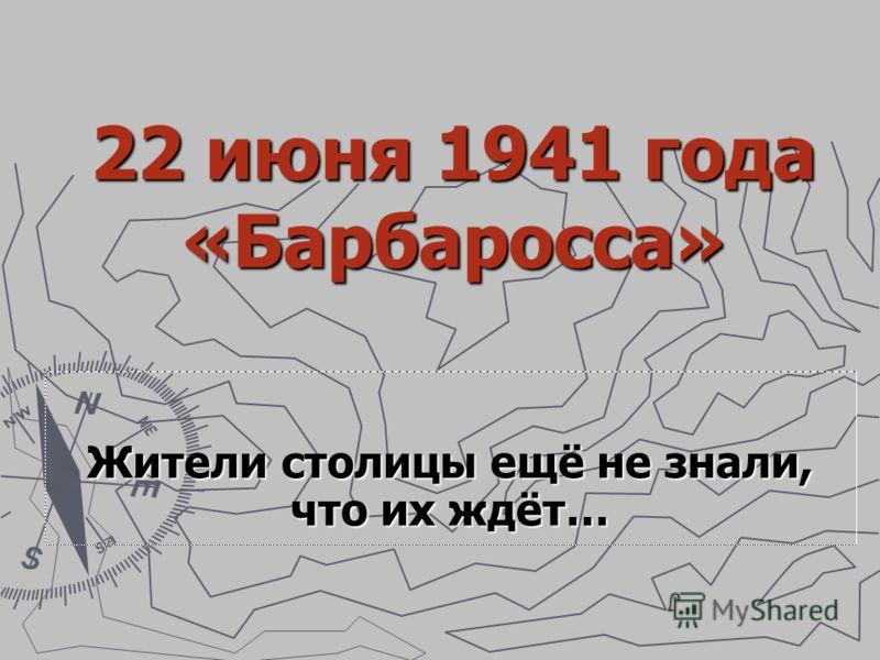 22 июня 1941 года «Барбаросса» Жители столицы ещё не знали, что их ждёт…