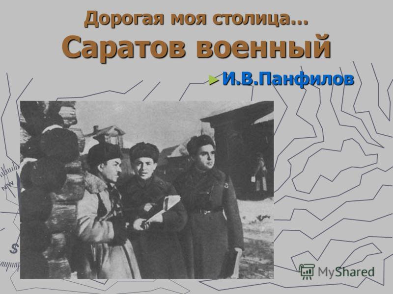 Дорогая моя столица… Саратов военный И.В.Панфилов
