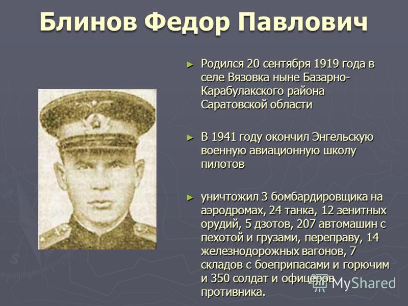 Родился 20 сентября 1919 года в селе Вязовка ныне Базарно- Карабулакского района Саратовской области В 1941 году окончил Энгельскую военную авиационную школу пилотов уничтожил 3 бомбардировщика на аэродромах, 24 танка, 12 зенитных орудий, 5 дзотов, 2