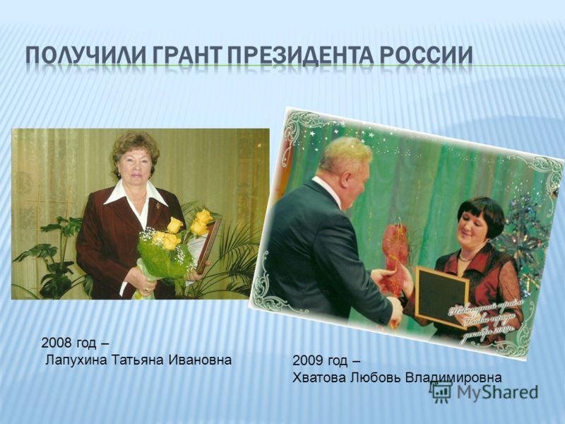 2008 год – Лапухина Татьяна Ивановна 2009 год – Хватова Любовь Владимировна