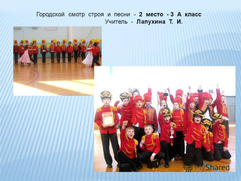 Городской смотр строя и песни - 2 место - 3 А класс Учитель - Лапухина Т. И.
