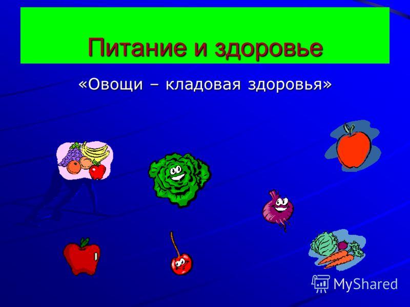 Питание и здоровье «Овощи – кладовая здоровья»