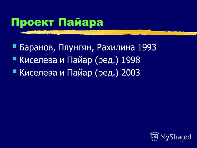 17 Проект Пайара Баранов, Плунгян, Рахилина 1993 Киселева и Пайар (ред.) 1998 Киселева и Пайар (ред.) 2003