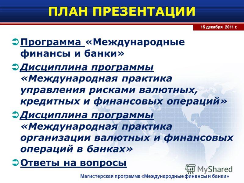 Программа международные финансы и