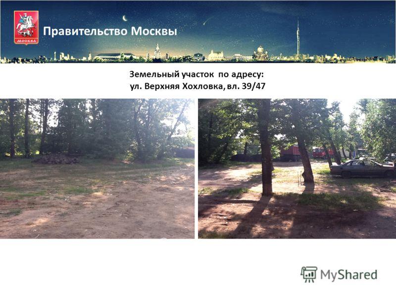 Правительство Москвы Земельный участок по адресу: ул. Верхняя Хохловка, вл. 39/47