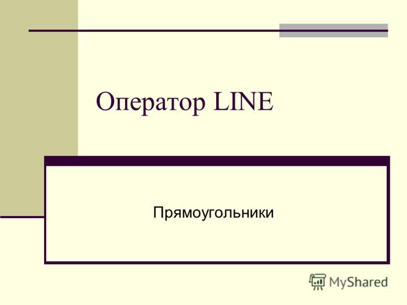 Оператор LINE Прямоугольники