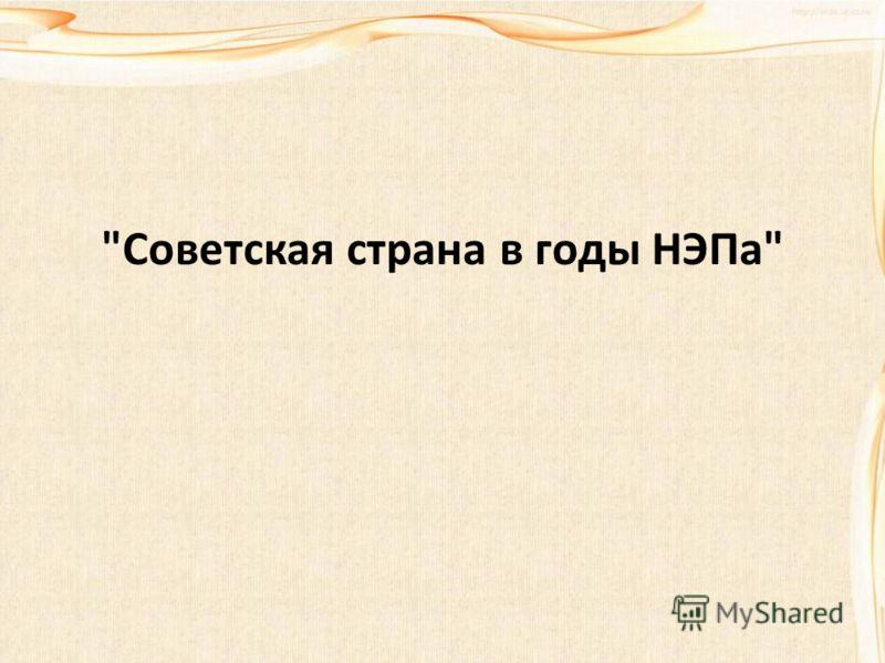 Советская страна в годы НЭПа