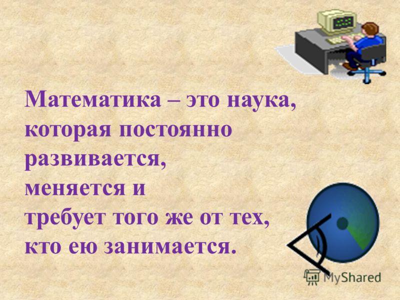 Математика – это наука, которая постоянно развивается, меняется и требует того же от тех, кто ею занимается.