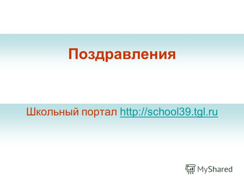 Поздравления Школьный портал http://school39.tgl.ruhttp://school39.tgl.ru