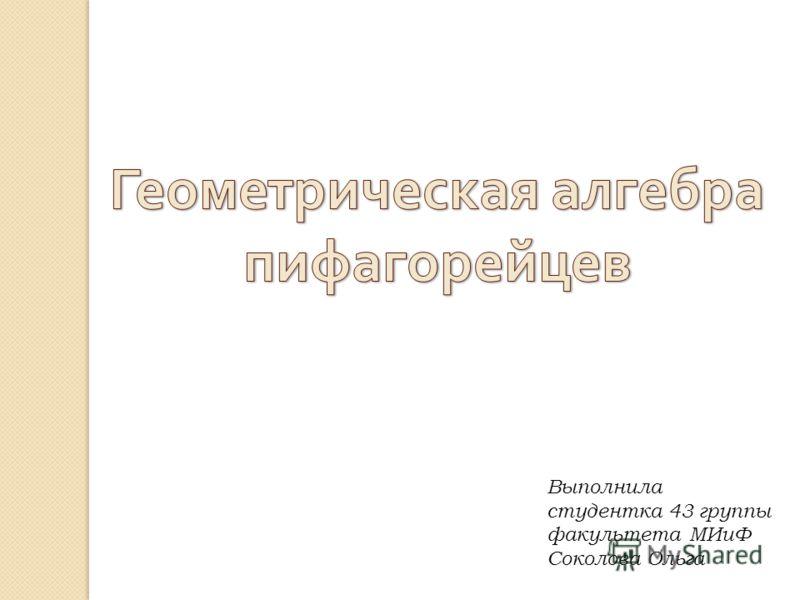Выполнила студентка 43 группы факультета МИиФ Соколова Ольга