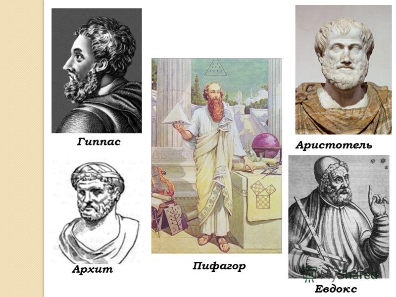 Евдокс Архит Аристотель Гиппас Пифагор