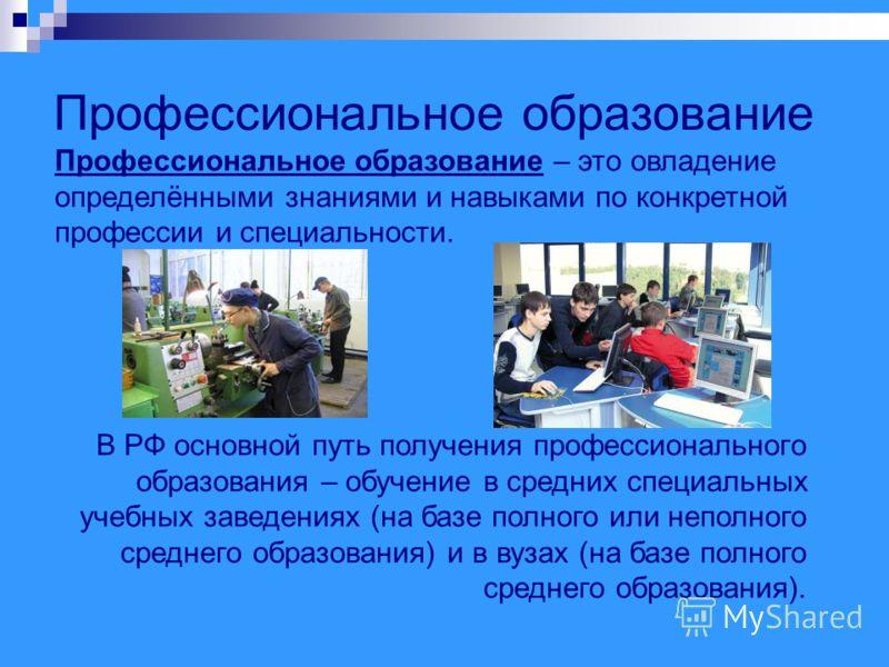 Образование в России  Википедия