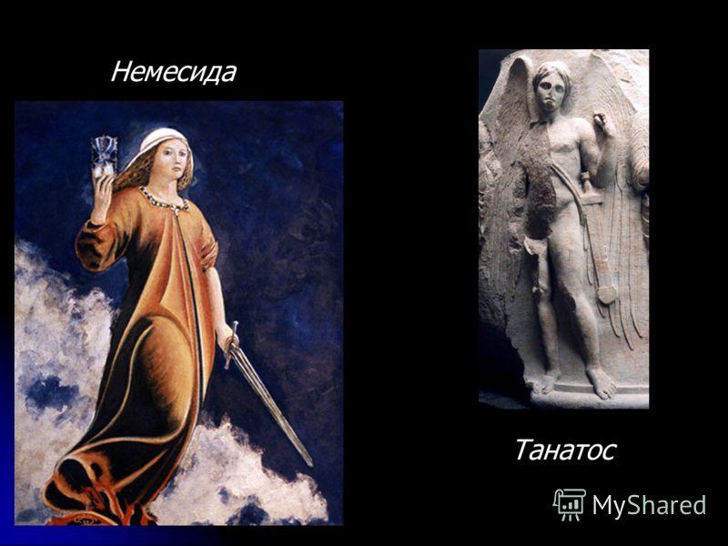 Танатос Немесида