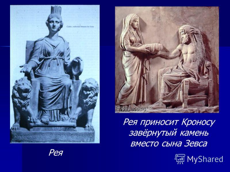 Рея Рея приносит Кроносу завёрнутый камень вместо сына Зевса