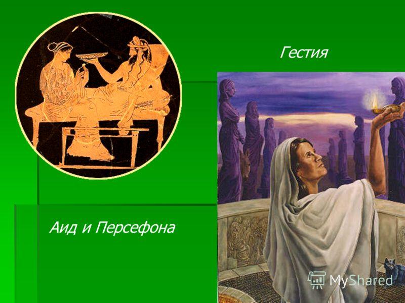 Аид и Персефона Гестия