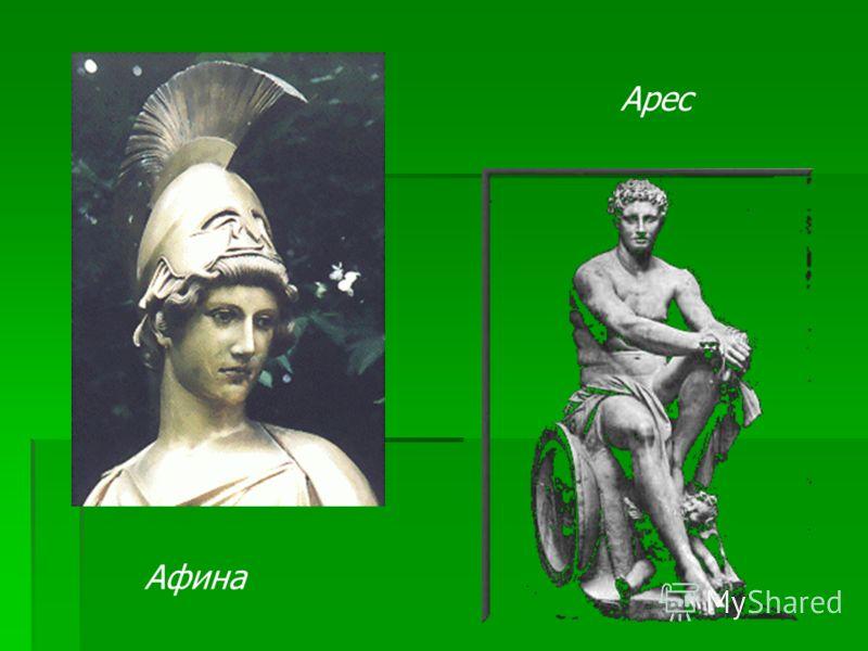 Афина Арес