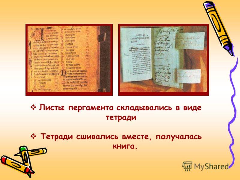 Листы пергамента складывались в виде тетради Тетради сшивались вместе, получалась книга.