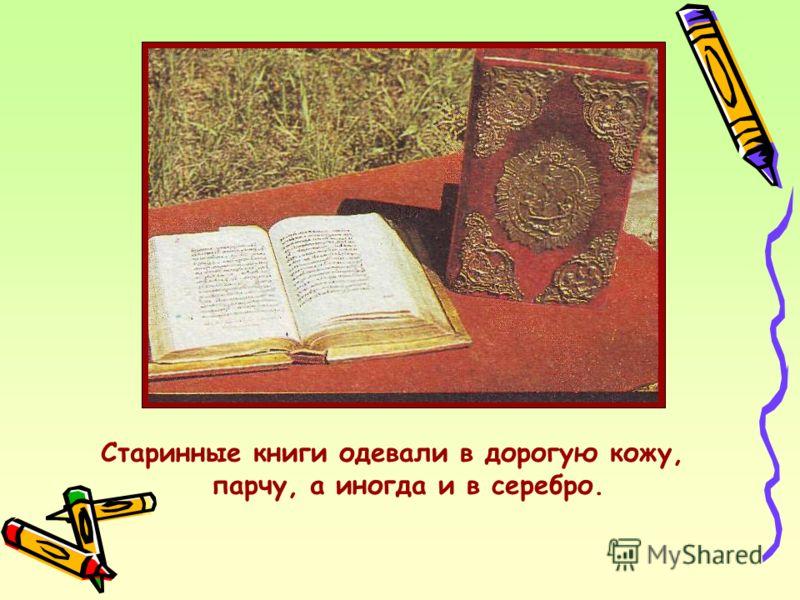 Старинные книги одевали в дорогую кожу, парчу, а иногда и в серебро.