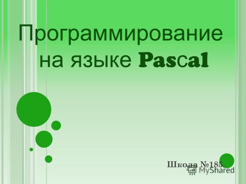 Школа 185. Программирование на языке Pas с al