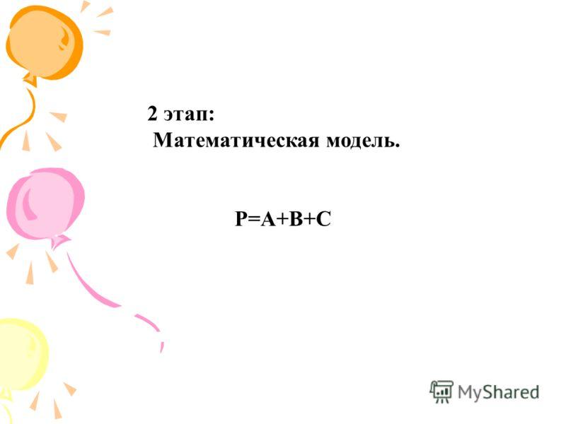 2 этап: Математическая модель. P=A+B+С