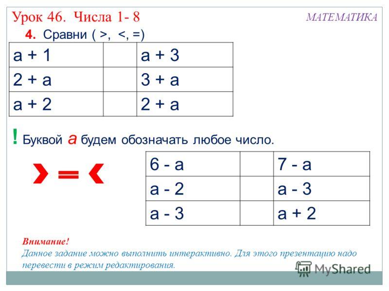 6 - а7 - а а - 2а - 3 а + 2 4. Сравни ( >,
