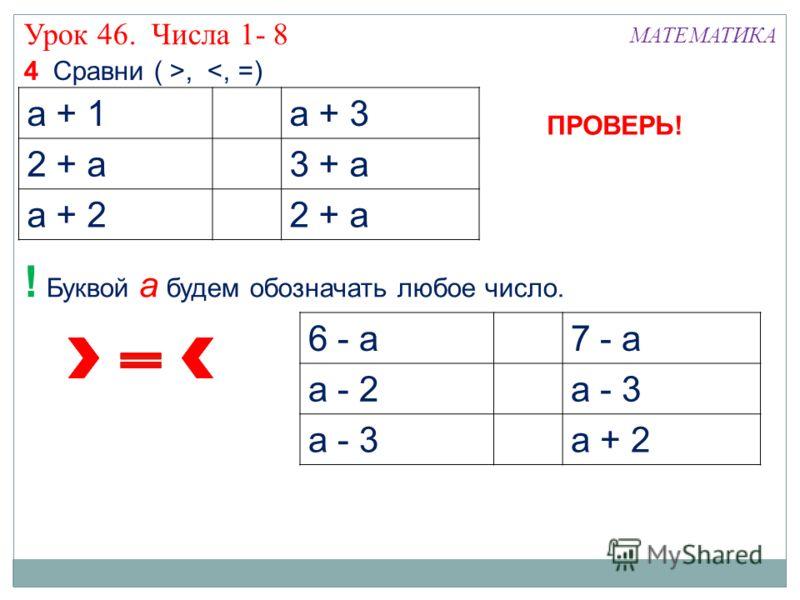 6 - а7 - а а - 2а - 3 а + 2 4 Сравни ( >,