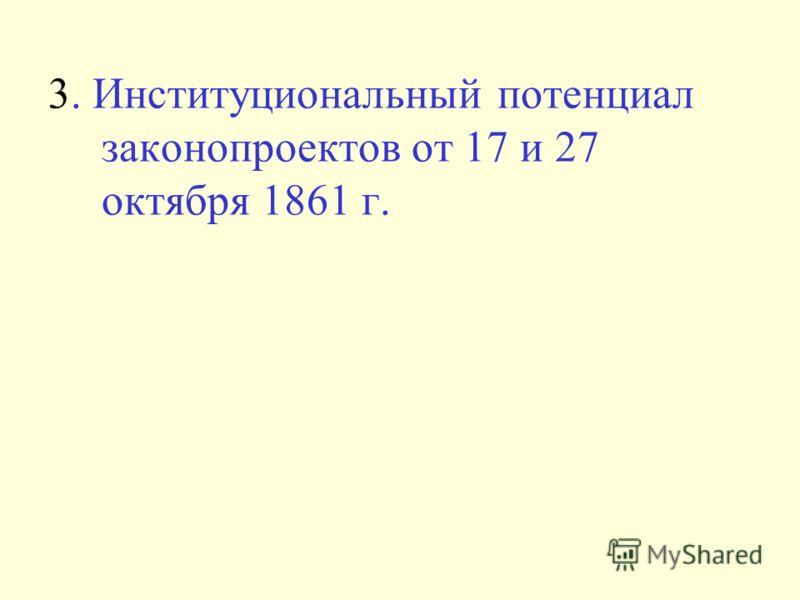 3. Институциональный потенциал законопроектов от 17 и 27 октября 1861 г.