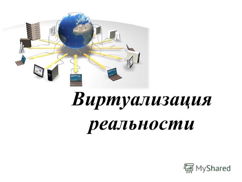 Виртуализация реальности