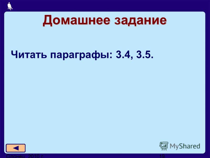 Олонец, 2010 г.19 Домашнее задание Читать параграфы: 3.4, 3.5.