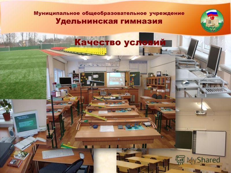 Муниципальное общеобразовательное учреждение Удельнинская гимназия Качество условий