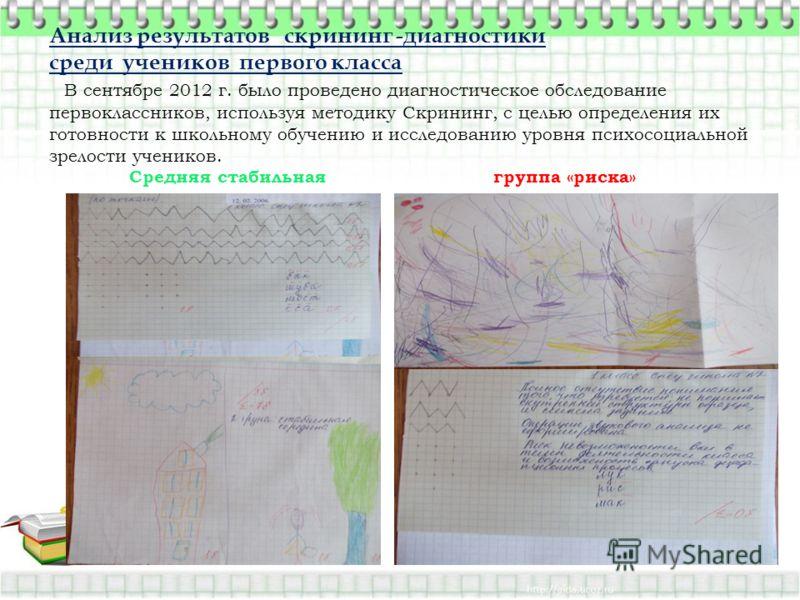Анализ результатов скрининг -диагностики среди учеников первого класса В сентябре 2012 г. было проведено диагностическое обследование первоклассников, используя методику Скрининг, с целью определения их готовности к школьному обучению и исследованию