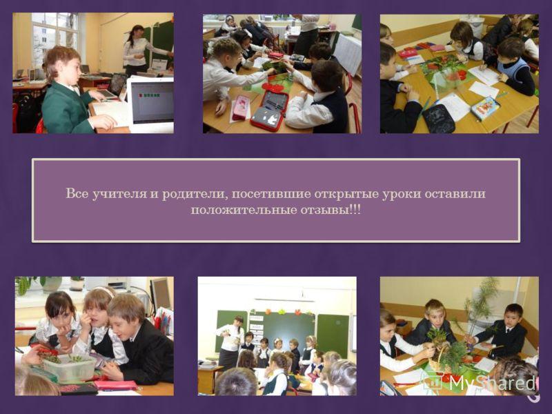 Все учителя и родители, посетившие открытые уроки оставили положительные отзывы!!!
