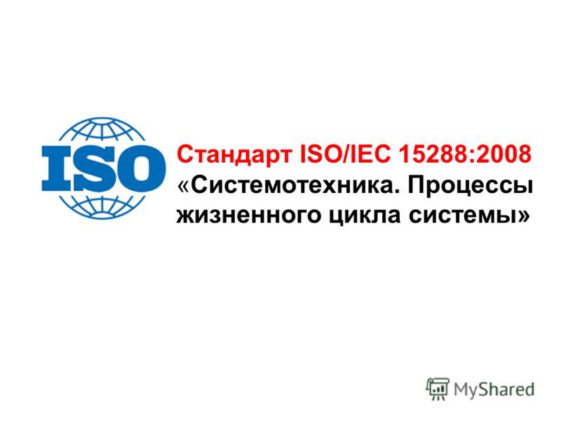 Стандарт ISO/IEC 15288:2008 «Системотехника. Процессы жизненного цикла системы»