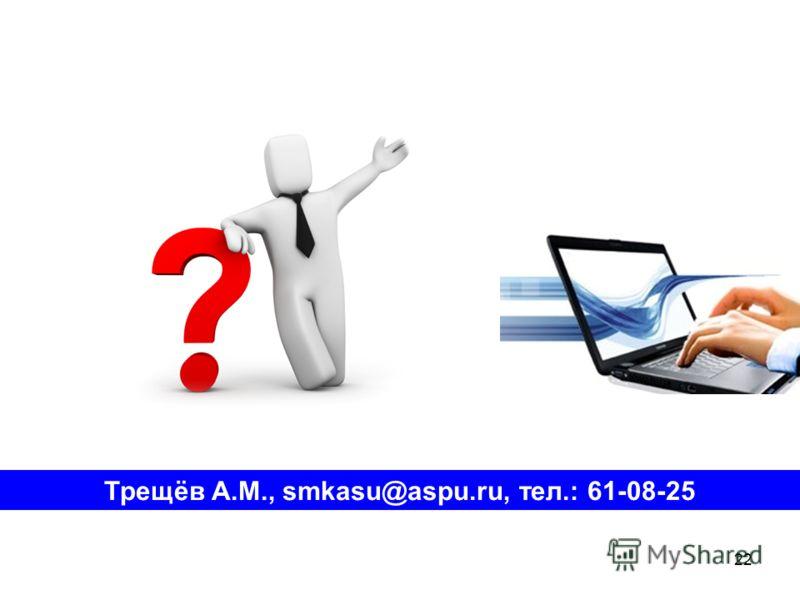 22 Трещёв А.М., smkasu@aspu.ru, тел.: 61-08-25