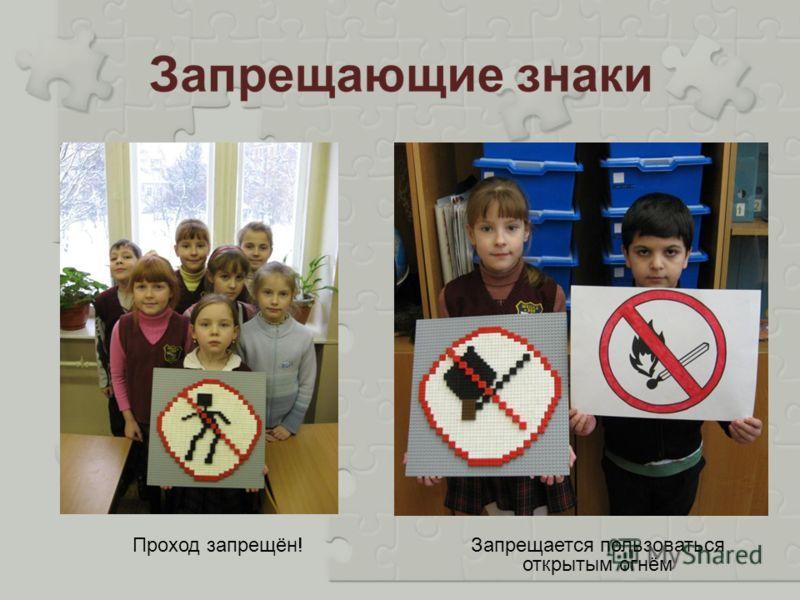 Проход запрещён!Запрещается пользоваться открытым огнём