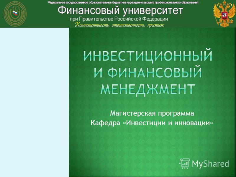 Магистерская программа Кафедра «Инвестиции и инновации»
