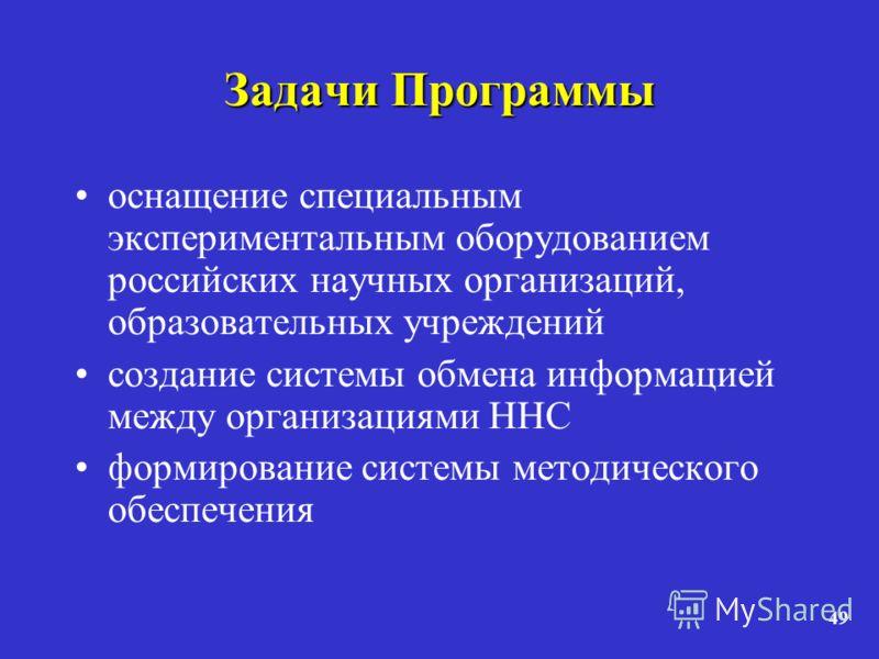 49 Задачи Программы оснащение специальным экспериментальным оборудованием российских научных организаций, образовательных учреждений создание системы обмена информацией между организациями ННС формирование системы методического обеспечения