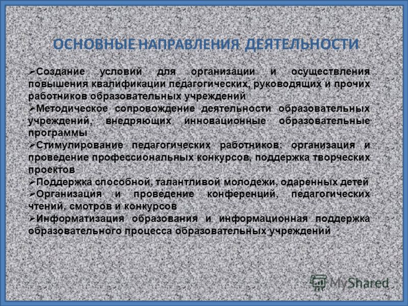 ОСНОВНЫЕ НАПРАВЛЕНИЯ ДЕЯТЕЛЬНОСТИ Создание условий для организации и осуществления повышения квалификации педагогических, руководящих и прочих работников образовательных учреждений Методическое сопровождение деятельности образовательных учреждений, в