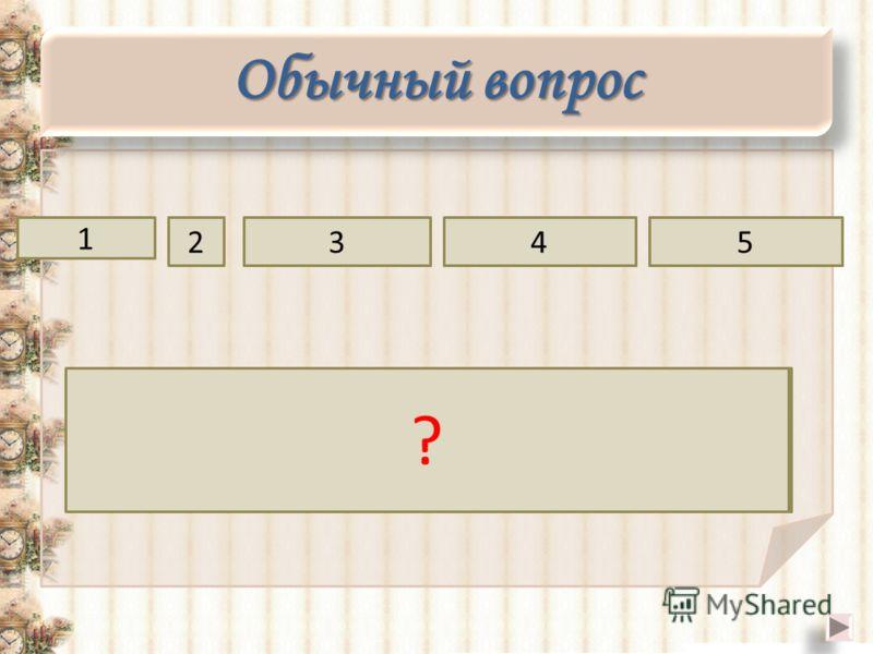 две Обычный вопрос точку прямуюплоскостиобщую 1 234 Если две плоскости имеют общую точку, то они имеют и общую прямую ? 5