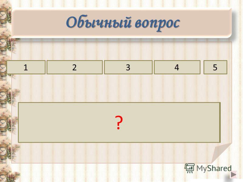 Обычный вопрос равнобедренноммедианаоснованиюбиссектрисой 1234 В равнобедренном треугольнике медиана, проведенная к основанию, является и биссектрисой и высотой ? к 5