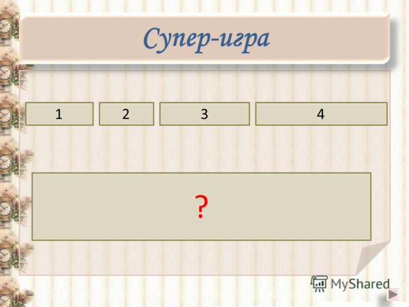 Супер-игра прямаяоснованиеперпендикулярначерез1234 Прямая проведённая в плоскости через основание наклонной перпендикулярно к её проекции на эту плоскость, перпендикулярна и к самой наклонной. ?