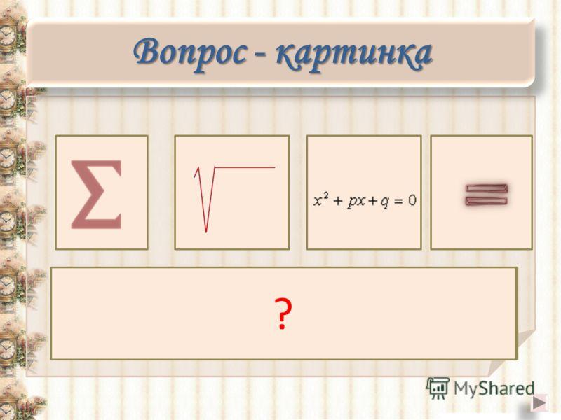 Вопрос - картинка Сумма корней приведенного квадратного уравнения равна ?
