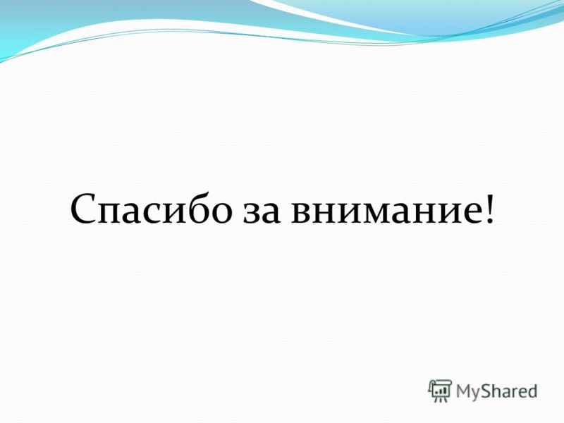 Люби, цени и знай русский язык…