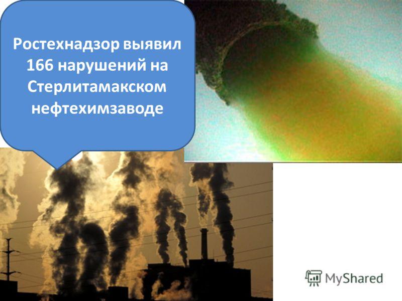 Ростехнадзор выявил 166 нарушений на Стерлитамакском нефтехимзаводе