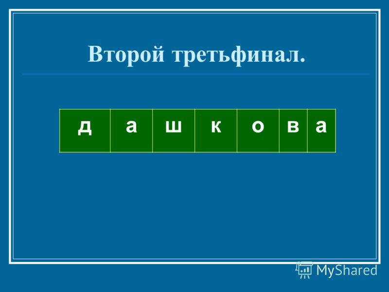 Второй третьфинал. 3284522 дашкова