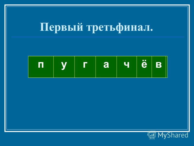 Первый третьфинал. 5922732 пугачёв