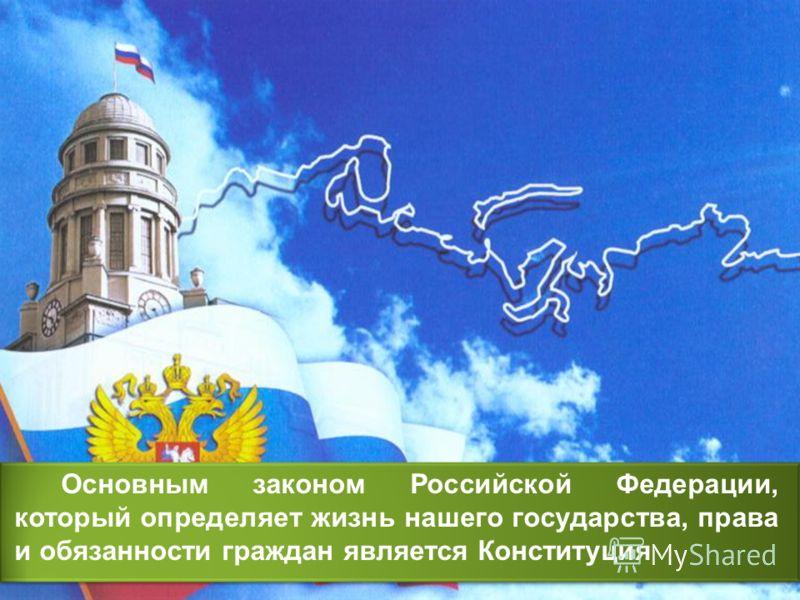 Основным законом Российской Федерации, который определяет жизнь нашего государства, права и обязанности граждан является Конституция
