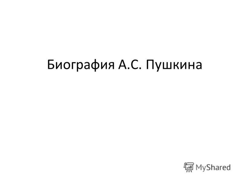 Биография А.С. Пушкина
